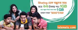 banglalink 99tk 2gb pack,1gb pack,bl Internet gifting, data package activation code,1gb mb gift, বাংলালিংক ৯৯টাকা ২জিবি প্যাক,১জিবি প্যাকেজ,১জিবি ইন্টারনেট     গিফটিং,