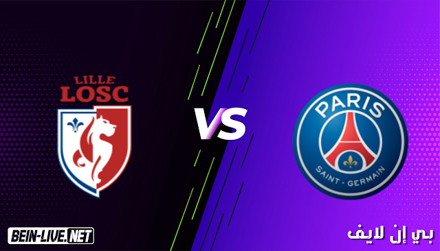 مشاهدة مباراة باريس سان جيرمان وليل بث مباشر اليوم بتاريخ 03-04-2021 في الدوري الفرنسي