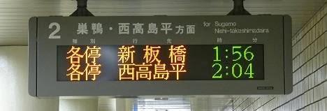 都営地下鉄三田線 三田行き 6300形(2014元旦終夜運転)