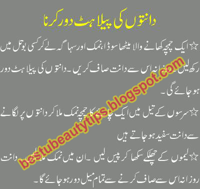 All Beauty Tips English Urdu And Hindi For Women Girls Boys And