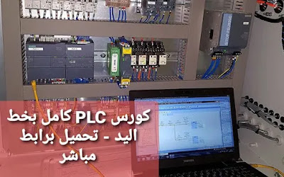 كورس PLC كامل بخط اليد - تحميل برابط مباشر