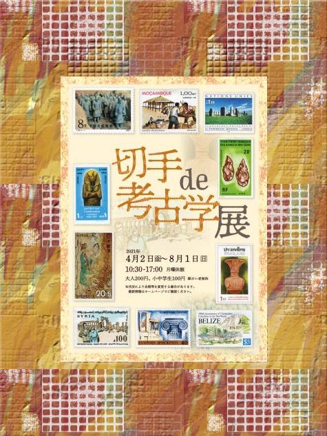 東京都豊島区目白エリアにある 切手の博物館 でおこなわれている【切手de考古学】展