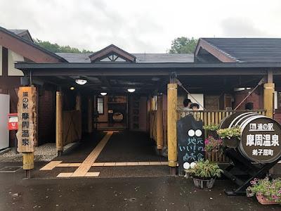 道の駅 摩周温泉
