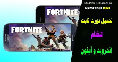 how to install Fortnite for Android and iOS