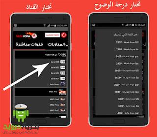 تطبيق بث مباشر للمباريات للاندرويد, MOBiKORA, موبي كورة, تحميل تطبيق, بث مباشر, مشاهدة مباريات اليوم, على الهاتف