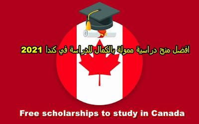 افضل منح دراسية مجانية للدراسة في كندا 2021 + ممولة بالكامل