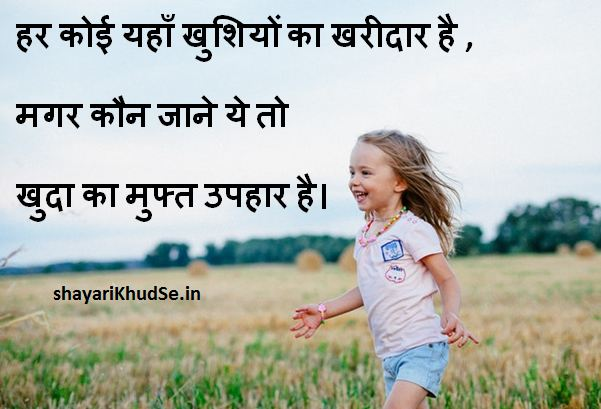 happy shayari images hd, happy shayari images hd collection