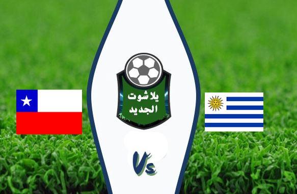 نتيجة مباراة أوروجواي وتشيلي اليوم الجمعة 9 / اكتوبر / 2020 تصفيات كأس العالم