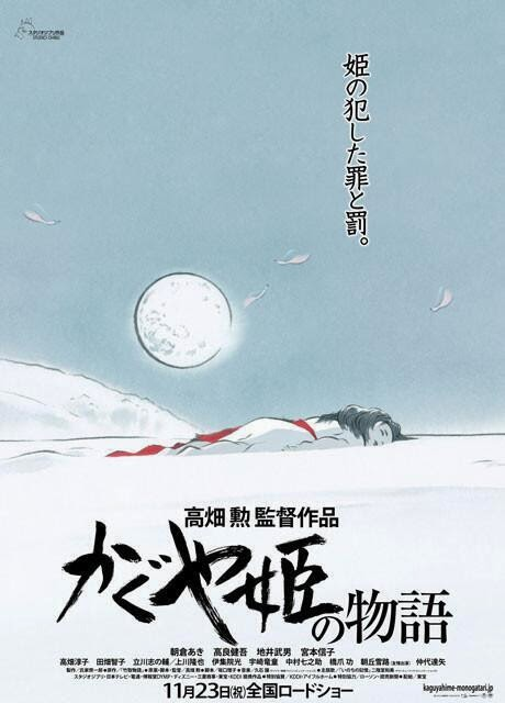 Poster: The Tale of Princess Kaguya