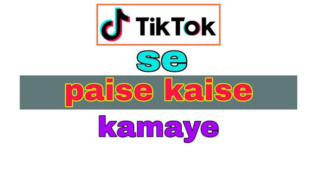 earn money from tiktok