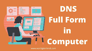 DNS Full Form in Computer