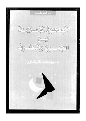 الصحوة الإسلامية بين الجمود والتطرف - يوسف القرضاوي