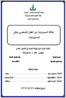 مذكرة ماستر : علاقة المسؤولية عن الفعل الشخصي بباقي المسؤوليات PDF