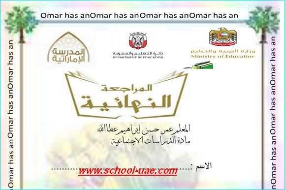 مراجعة اجتماعيات الصف الخامس فصل اول 2019 - مدرسة الامارات