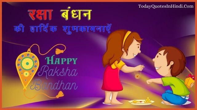 quotes on raksha bandhan in hindi, raksha bandhan shayari for sister in hindi