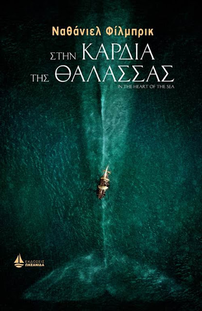 In the Heart of the Sea (2015) ταινιες online seires oipeirates greek subs