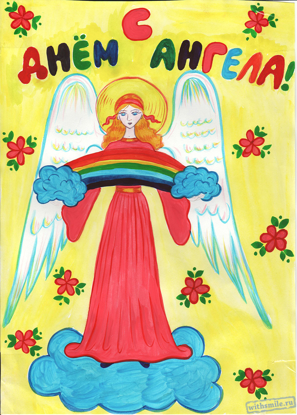 С днем Ангела, открытка, Ангел, радуга, скачать, поздравление с днем Ангела
