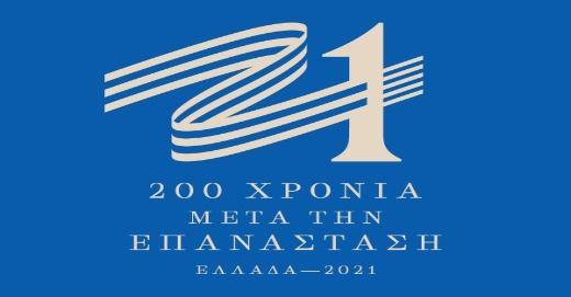 Παρακαλούνται όσοι και όσες έχουν στείλει με email έως σήμερα 10/12 αιτήσεις συμμετοχής στην δράση «Βαδίζοντας στα Αχνάρια του 1821», να προβούν στην επαναποστολή τους λόγω προβλημάτων που παρουσιάστηκαν στην λειτουργία του email mayor@dimospargas.gr και τα οποία και έχουν αποκατασταθεί. Όλοι οι συμμετέχοντες θα πρέπει να λάβουν επιβεβαίωση της αποστολής τους!