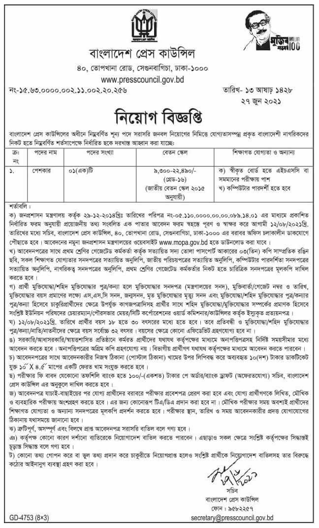 Bangladesh Press Council Job Circular 2021