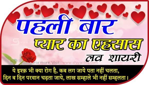 First love shayari hindi