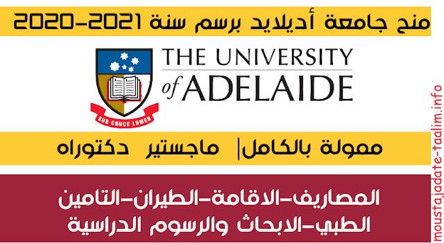 هاام للطلبة منح تقدمها جامعة أديلايد في أستراليا لدراسة الماجستير والدكتوراه (ممولة بالكامل) برسم سنة 2021