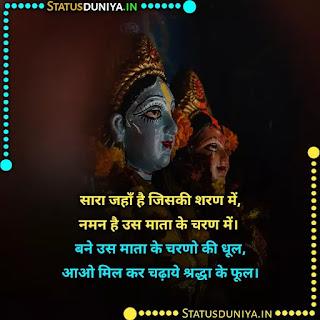 Navratri Wishes In Hindi With Images 2021,सारा जहाँ है जिसकी शरण में,  नमन है उस माता के चरण में।   बने उस माता के चरणो की धूल,  आओ मिल कर चढ़ाये श्रद्धा के फूल।