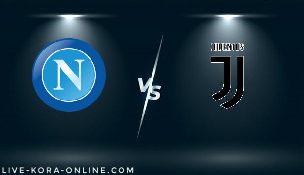 مشاهدة مباراة  يوفنتوس ونابولي بث مباشر اليوم بتاريخ 07-04-2021 في الدوري الايطالي