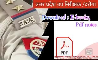 UPSI Mool Vidhi Notes, PDF ebook | मूलविधि नोट्स यूपी एसआई 2021 पीडीएफ