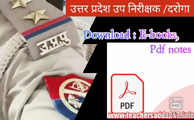 UPSI Mool Vidhi Notes, PDF ebook 2021