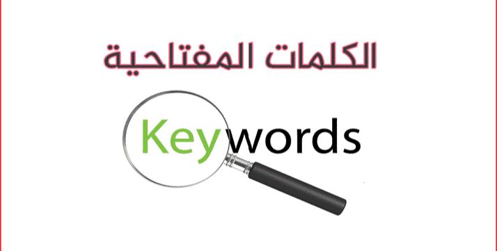 كيف تتصدر نتائج البحث +بلوجر +وورد بريس +الكلمات المفتاحية
