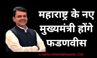 देवेन्द्र फडणवीस होंगे महाराष्ट्र के नए मुख्यमंत्री, सोशल मीडिया पर उड़ रहा मज़ाक,बन रहे मीम