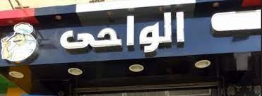 أسعار منيو ورقم وعنوان فروع مطعم الواحي Alwahi