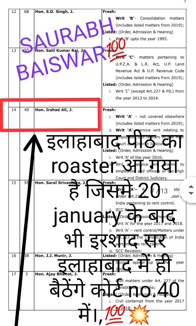 इलाहाबाद पीठ का roaster आ गया है जिसमे 20 january के बाद भी इरशाद सर इलाहाबाद में ही बैठेंगे कोर्ट no.40  में