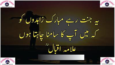 Allama Iqbal Poetry in Urdu