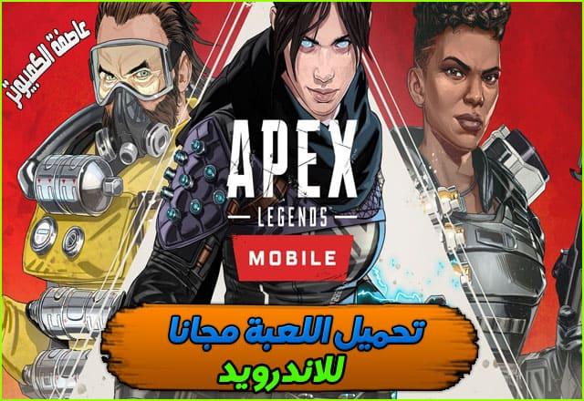 تحميل لعبة Apex Legends Mobile للاندرويد مجانا