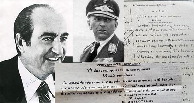 ΑΠΟΚΑΛΥΨΗ: Κων. Μητσοτάκης, οι σχέσεις με τον ΝΑΖΙ σφαγέα 3.000 Κρητικών και η δήλωση προς τη χούντα! (έγγραφα)