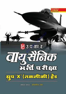 Airforce X Group Technical Trade ebook in Hindi by Upkar