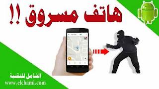 طريقة مضمومة للعثور على هاتفك المسروق أو المفقود
