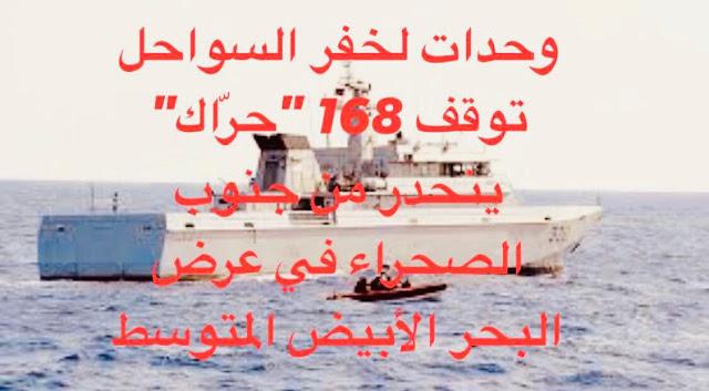 """وحدات لخفر السواحل توقف 168 """"حرّاك"""" ينحدر من جنوب الصحراء في عرض البحر الأبيض المتوسط✍️👇👇👇"""