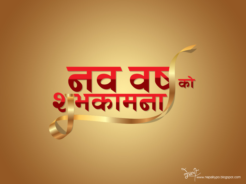 New Year Quotes In Nepali: NepaliTypo: A Nepalese Typography And Calligraphy: Sunaulo