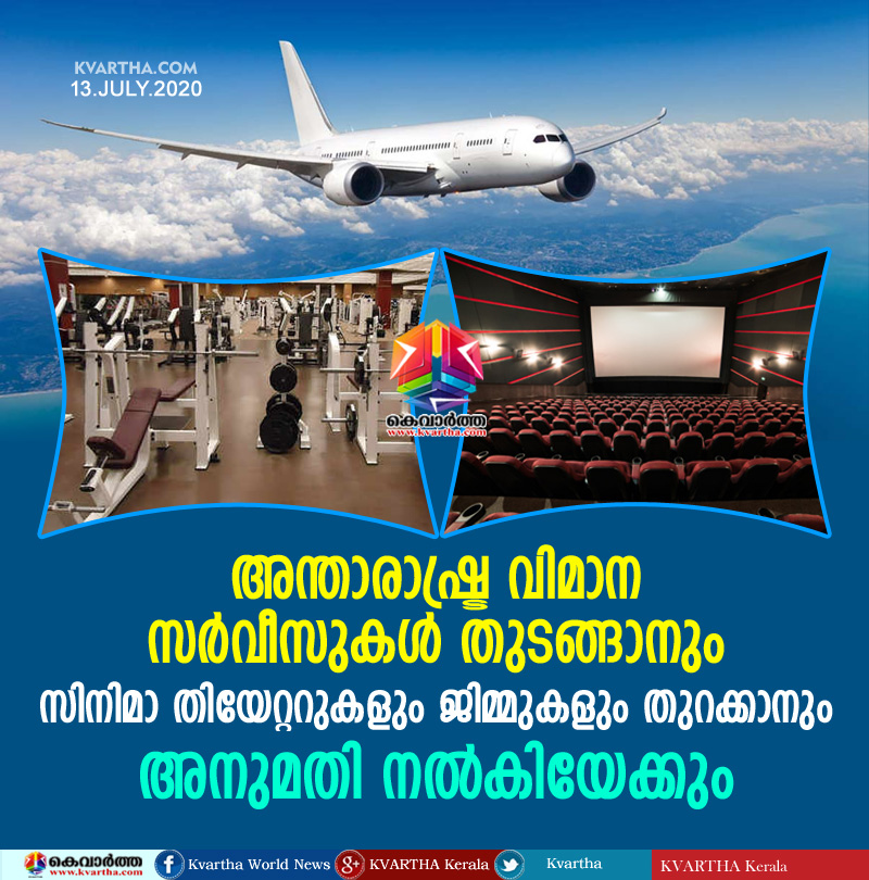 National, News, Flight, international, Travel, Theater, Cinema, Film, Air Plane, Airport, COVID-19, Corona, Virus, Test, Cinema theatres and gyms will open; International flights will also be started.