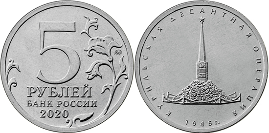 Russia 5 roubles 2020 - Invasion of the Kuril Islands in 1945