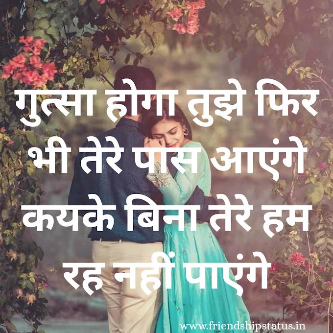 50 Best Beautiful Lovely Cute Love Status Hindi | Romantic Shayari