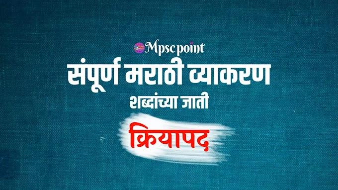 शब्दांच्या जाती - क्रियापद आणि प्रकार | Marathi Grammar verb kriyapad | Mpscpoint