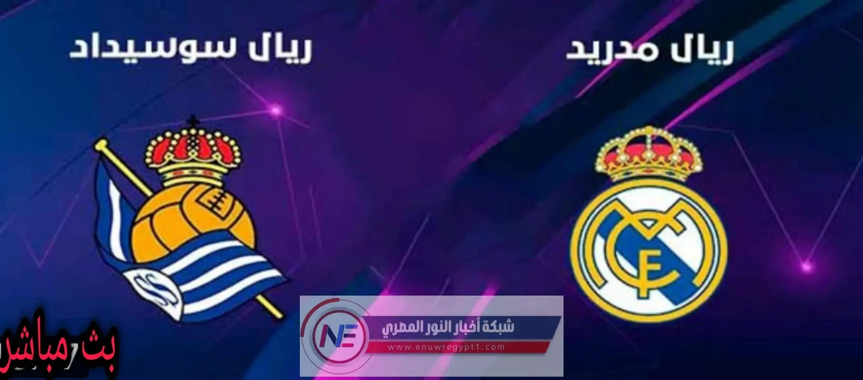 يلا شوت حصري الجديد HD | مشاهدة مباراة ريال مدريد و ريال سوسيداد اليوم الأحد 01-03-2021 بث مباشر في الدورى الاسباني بجودة عالية تعليق عربي