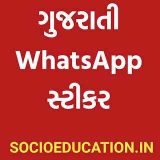 Gujarati Whatsapp sticker apps