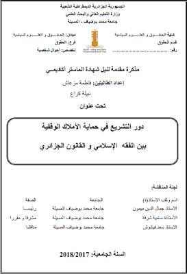 مذكرة ماستر: دور التشريع في حماية الأملاك الوقفية بين الفقه الإسلامي والقانون الجزائري PDF