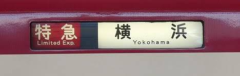 京浜急行電鉄 特急 横浜行き1 600形