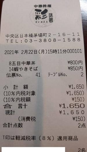 中華居酒屋 彩味園 茅場町店 2021/2/22 飲食のレシート