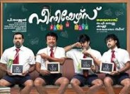 Seniors 2011 Malayalam Movie Watch Online
